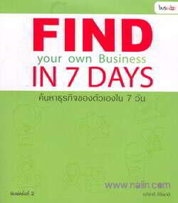 ค้นหาธุรกิจของตัวเองใน 7 วัน