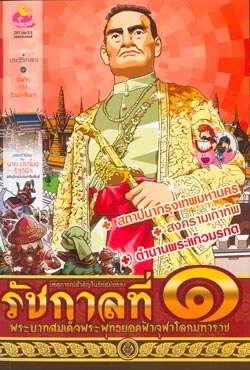 เหตุการณ์สำคัญในรัชสมัยของพระบาทสมเด็จพระพุทธยอดฟ้าจุฬาโลกมหาราช รัชกาลที่ 1