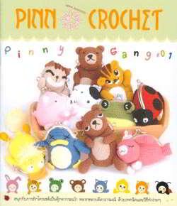 PINN Crochet:Pinny Gang#01