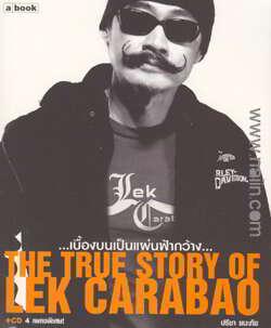 ...เบื้องบนเป็นแผ่นฟ้ากว้าง... The True Story of LEK CARABAO