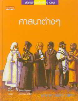สารานุกรมสำหรับเยาวชน : ศาสนาต่างๆ