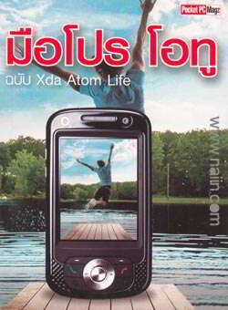 มือโปร โอทู ฉบับ Xda Atom Life