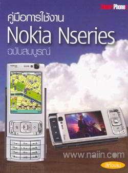 คู่มือการใช้งาน Nokia Nseries ฉบับสมบูรณ์