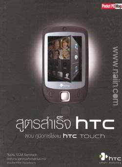 สูตรสำเร็จ htc ตอนคู่มือการใช้งาน htc Touch
