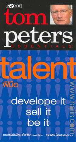 talent ฝีมือ