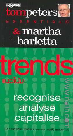 trends แนวโน้ม