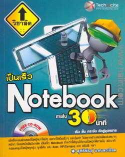 วิชาลัด เป็นเร็ว Notebook ภายใน 30 นาที