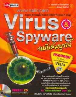 รวมสุดยอดโปรแกรมป้องกันและกำจัด Virus & Spyware ฉบับสมบูรณ์