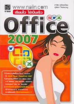 เรียนไว ใช้เป็นเร็ว Office 2007
