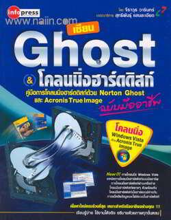 เซียน Ghost & โคลนนิ่งฮาร์ดดิสก์ ฉบับมืออาชีพ