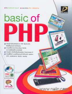Basic Of PHP