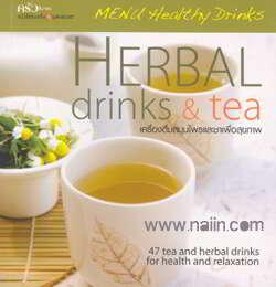 Menu Healthy Drinks : Herbal drinks&tea เครื่องดื่มสมุนไพรและชาเพื่อสุขภาพ