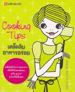 Cooking Tips เคล็ดลับอาหารอร่อย