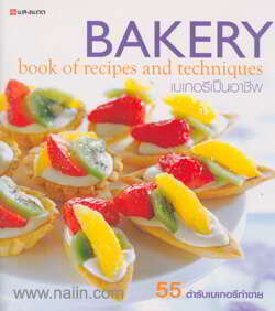 BAKERY book for recipes and techniques :  เบเกอรีเป็นอาชีพ