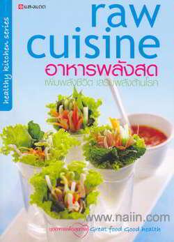 raw cuisine อาหารพลังสด : เพิ่มพลังชีวิต เสริมพลังต้านโรค