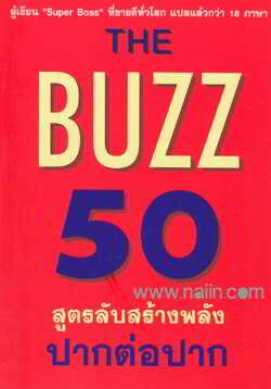 The Buzz 50 สูตรลับสร้างพลังปากต่อปาก