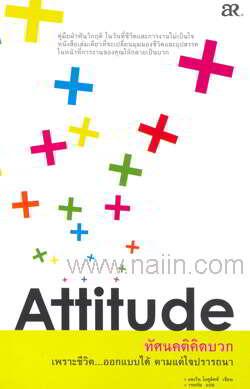 Attitude! ทัศนคติคิดบวก
