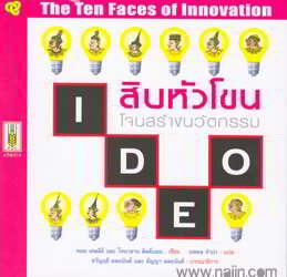 สิบหัวโขนโจนสร้างนวัตกรรม The Ten Faces of Innovation (IDEO)