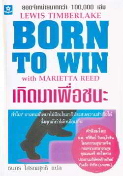 Born to Win เกิดมาเพื่อชนะ