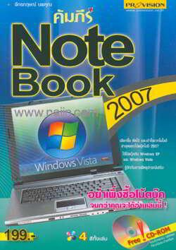 คัมภีร์ Note Book 2007