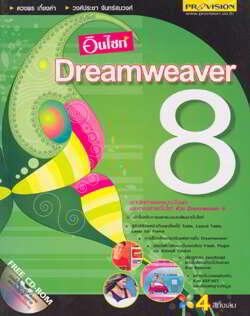 อินไซท์ Dreamweaver 8