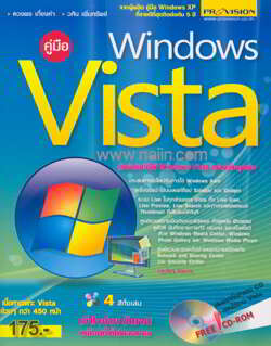 คู่มือ Windows Vista