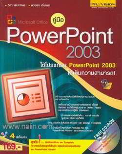 คู่มือ PowerPoint 2003