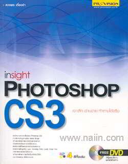 insight Photoshop CS3