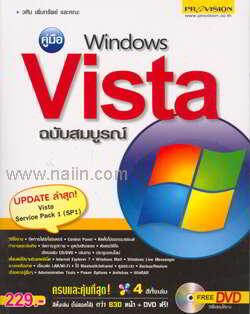 คู่มือ Windows Vista ฉบับสมบูรณ์