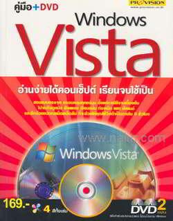 คู่มือ + DVD Windows Vista