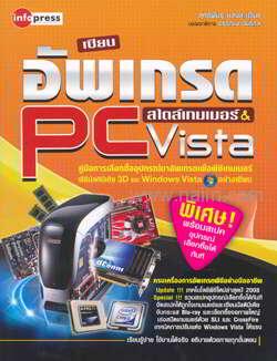 เซียนอัพเกรด PC สไตล์เกมเมอร์ & Vista
