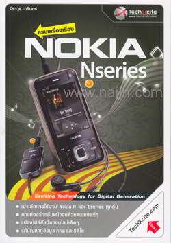 ครบเครื่องเรื่อง NOKIA Nseries