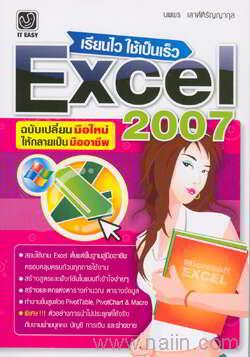 เรียนไว ใช้เป็นเร็ว Excel 2007
