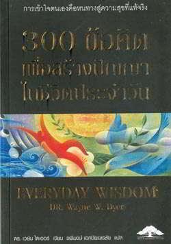 300 ข้อคิดเพื่อสร้างปัญญาในชีวิตประจำวัน