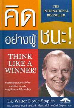 Think like a winner คิดอย่างผู้ชนะ