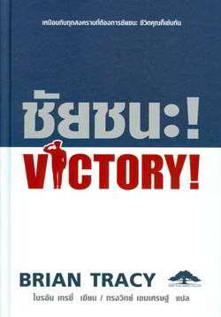 ชัยชนะ!