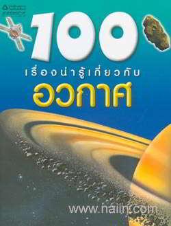 100 เรื่องน่ารู้เกี่ยวกับอวกาศ