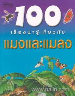 100 เรื่องน่ารู้เกี่ยวกับแมงและแมลง