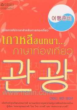 เกาหลีสนทนา...ภาษาท่องเที่ยว