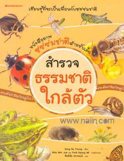 หนังสือภาพธรรมชาติสำหรับเด็ก : สำรวจธรรมชาติใกล้ตัว
