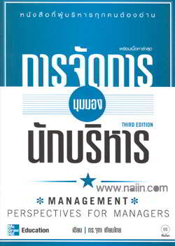 Management : Perspectives for Managers  การจัดการ มุมมองนักบริหาร