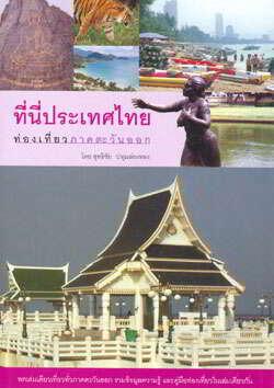 ที่นี่ประเทศไทย ท่องเที่ยวภาคตะวันออก