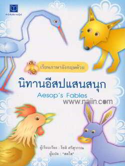 เรียนภาษาอังกฤษด้วยนิทานอีสปแสนสนุก