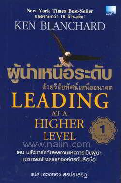 ผู้นำเหนือระดับด้วยวิสัยทัศน์เหนืออนาคต Leading at a Higher Level