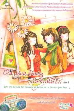 Old Miss Diary บันทึกนี้มีรัก 1