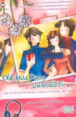 Old Miss Diary บันทึกนี้มีรัก 2