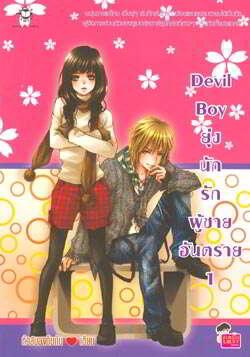 Devil Boy ยุ่งนักรักผู้ชายอันตราย 1