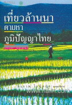 เที่ยวล้านนาตามภูมิปัญญาไทย