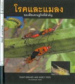 โรคและแมลงของพืชเศรษฐกิจที่สำคัญ
