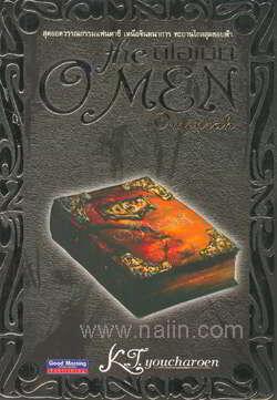 ดิโอเมน The Omen 3 : Omenrah
